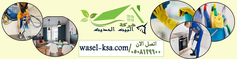 0530780105شركة البيت الحديث للخدمات المنزلية بالرياض