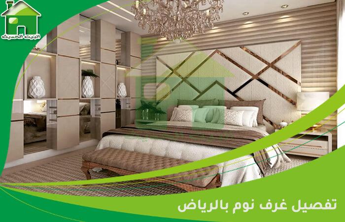 تفصيل غرف نوم بالرياض